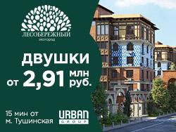 «ЖК Лесобережный» Ипотека 8% на весь срок